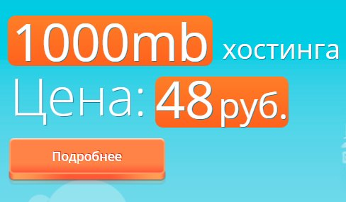 Дешевый хостинг и домен ru как сделать падающие снежинки на сайте