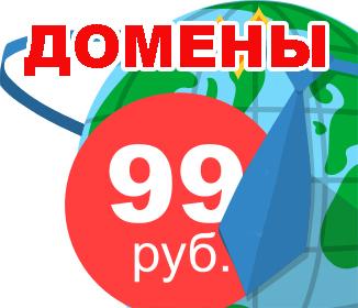 Домены в зоне RU за 99 рублей