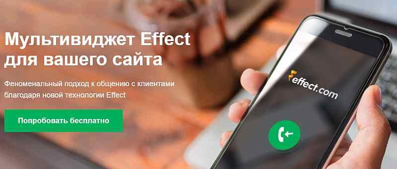 Мультивиджет Effect для вашего сайта