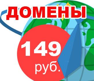 Домены в зоне RU за 149 рублей