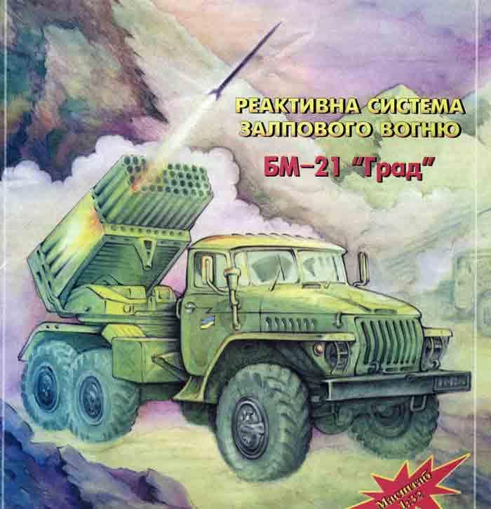 """Урал, РЕАКТИВНАЯ СИСТЕМА БМ'21"""" ГРАД"""", модель из бумаги"""