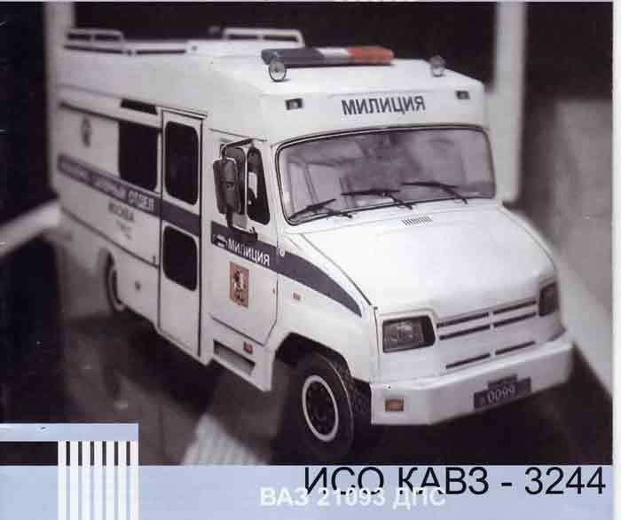 КАВЗ 3244, модель из бумаги, музей на столе