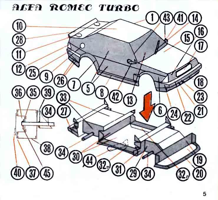 Фиат Альфа Ромео Турбо, модель из бумаги, музей на столе